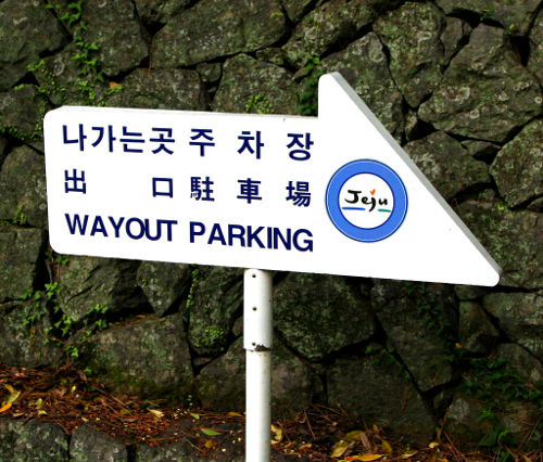 Photo of a sign with a poor English translation, Jeju Island South Korea